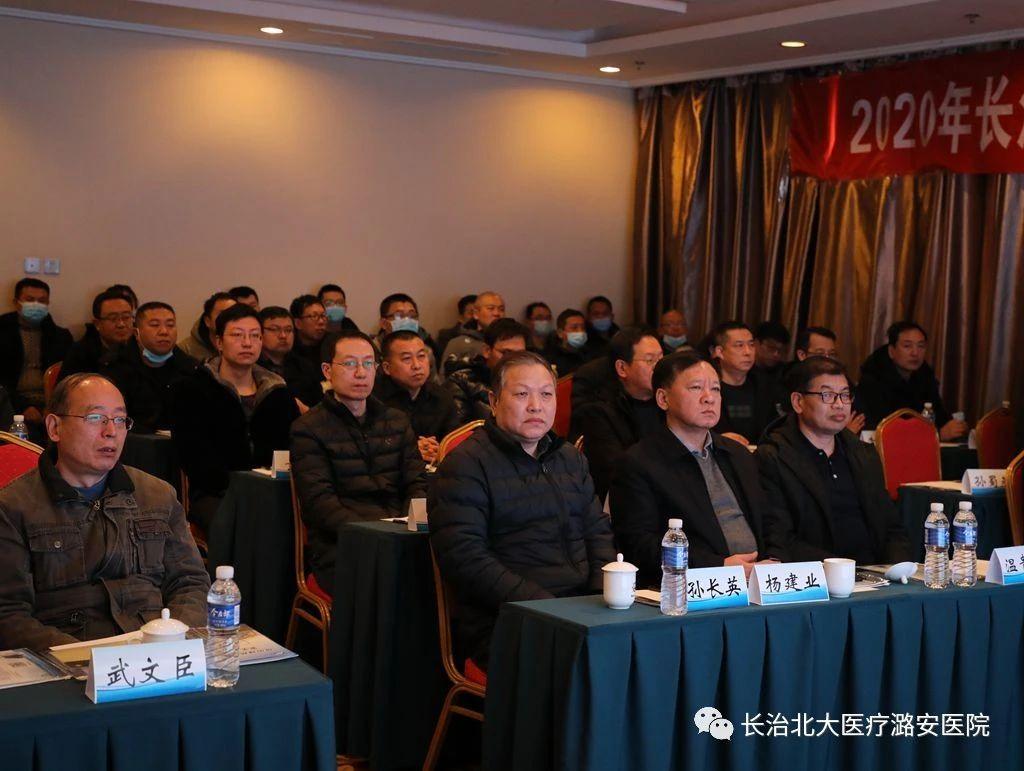 北大医疗潞安医院举办2020年长治市骨科创伤沙龙暨抗凝规范化治疗研讨班